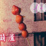 寧夏夜市古早味糖葫蘆