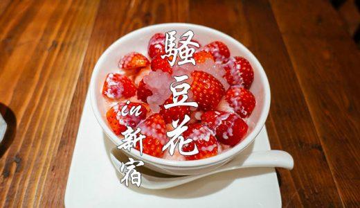【メニュー画像あり】新宿「騒豆花」に行ってきた!大豆から作る豆花に感激【タピオカ】