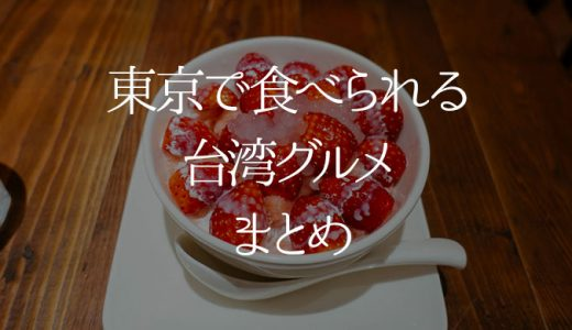 台湾リピーターがおすすめする東京で食べられる台湾グルメ10選
