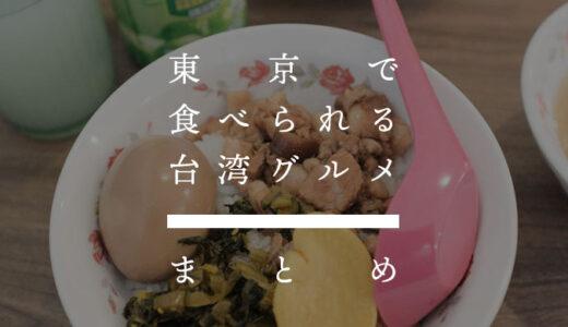 東京で食べられる台湾グルメまとめ
