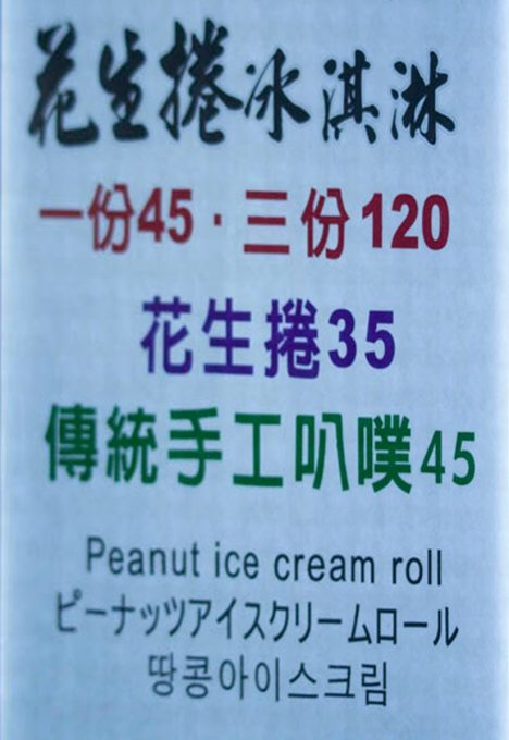 雅米花生捲氷淇淋