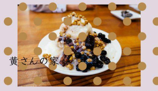 広島「黄さんの家」で台湾料理からフワフワかき氷まで堪能してきた!
