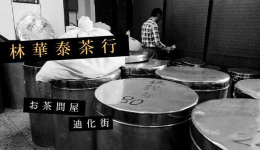 台北「林華泰茶行」リピートしまくりの美味しい台湾茶葉屋さん!価格表あり〼