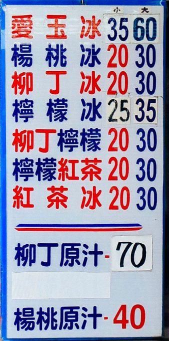 圓環阿勝愛玉冰品のメニュー