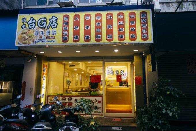 台G店養生藥膳