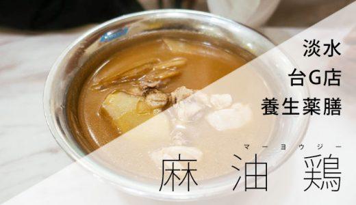 ぽかぽか薬膳スープ麻油鶏(マーヨージー)を初体験|台北「台G店」