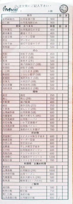 台湾MACHIメニュー