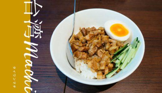 神田「台湾MACHI」本場台湾の滷肉飯(ルーローファン)と鶏排に感動