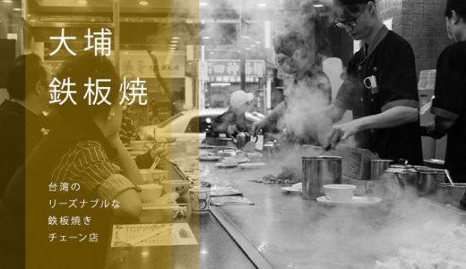 台北「大埔鉄板焼」リーズナブルに鉄板焼きが楽しめるおすすめ店!