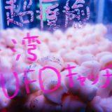 台湾UFOキャッチャー小丁丁