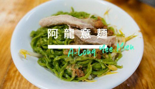 台南「阿龍意麺」ごぼう麺とほうれん草麺!野菜練り込み麺がモチモチ美味しい