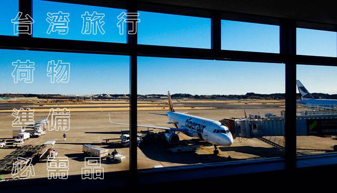 台湾旅行荷物