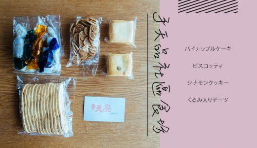 台北「手天品社區食坊」無添加手作りこだわりお菓子が美味しくて止まらない!