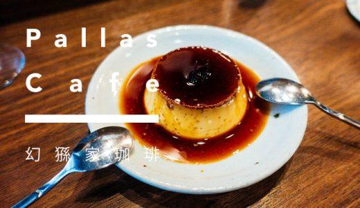 台北「幻猻家珈琲 Pallas Cafe」懐かしのプリンと本格コーヒーのカフェ