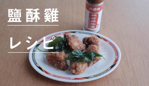 台湾リピーターが作る!病みつきサクサク台湾唐揚げ鹽酥雞レシピ