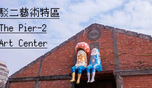 高雄「駁二藝術特區」行き方や撮り歩いたおもしろアートを紹介