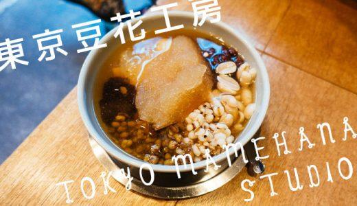 神田「東京豆花工房」本場以上に本場の味の豆花が食べられるおすすめ豆花屋さん