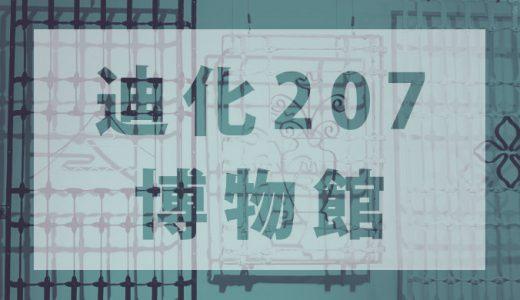 台北「迪化207博物館」入場無料!台湾のレトロを知るアートギャラリー