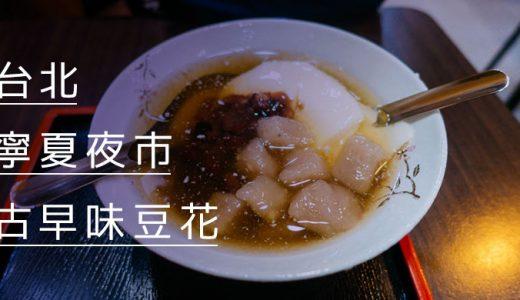 台北「古早味豆花」豆花とマンゴーかき氷が味わえる老舗豆花屋さん