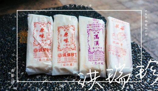 台中「洪瑞珍」絶品ふわふわサンドイッチ!台北でも買えるようになったよ