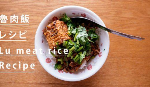 台湾人気グルメ魯肉飯(ルーローハン)レシピ!簡単だけど本格的な味を追求