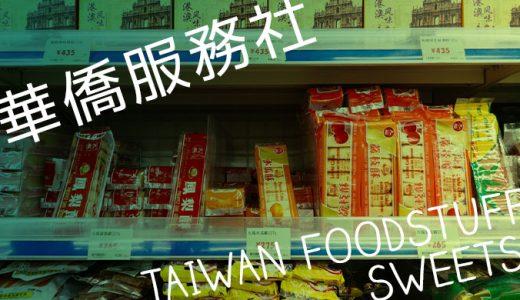 新大久保「華僑服務社」で買える台湾食材やお菓子を紹介