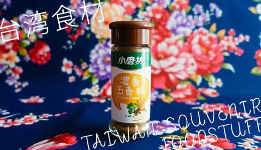 【台湾土産】日本で台湾料理を作るのに便利な台湾食材・調味料まとめ【おすすめ】
