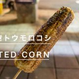 西門町台湾焼きトウモロコシ