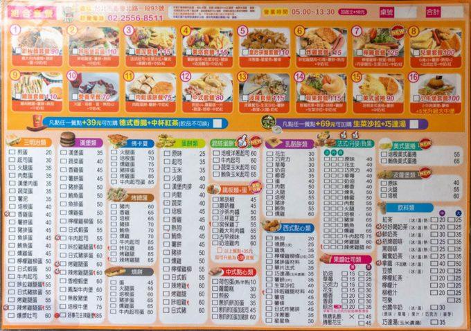 JSP呷尚宝早餐店メニュー