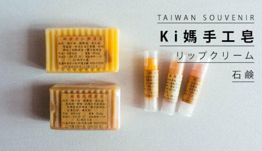 「Ki媽手工皂」手作りリップクリームと石鹸を台北・台南・花蓮で買ってきたよ〜