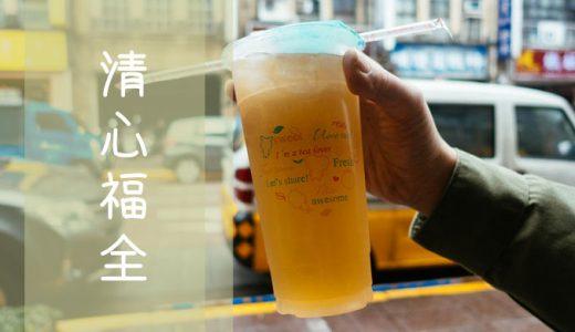 台北「清心福全」寧夏夜市近くのレアなドリンクスタンド