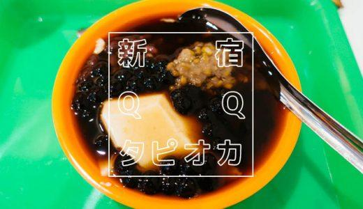 新宿「QQタピオカ」本場台湾気分!美味しい豆花とタピオカドリンクが味わえる穴場店