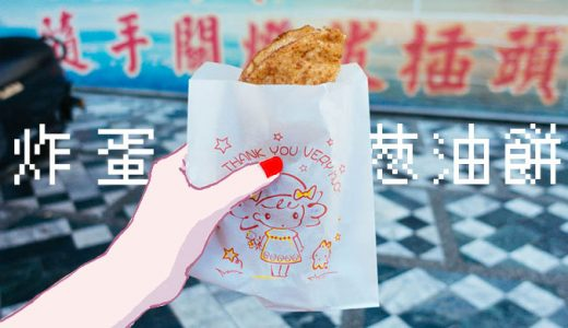 花蓮「老牌炸蛋蔥油餅」美味しすぎ!トロ~リ卵のジャンクフードにハマる!