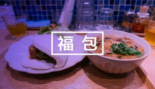 中野「福包 FUBAO」台湾バーガー専門店は魯肉飯や麺線も食べられる本格店だった!