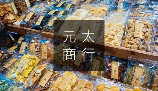 迪化街「元太商行」台湾ドライマンゴー買うならココ!デーツくるみや干しエビも買えるおすすめ店