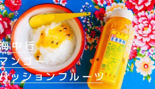 台北「海中行」パッションフルーツ・マンゴーソースでかき氷を作ろう!