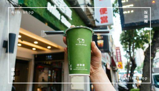 台北「迷客夏milk shop」新鮮な牛乳のタロイモミルクを飲むべし!