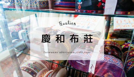 花蓮「慶和布莊」原住民デザインの布やリボンが揃う布屋さん