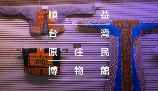 順益台湾原住民博物館