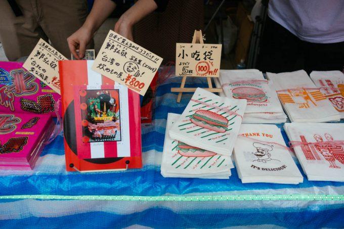 TAIWAN PLUS2019