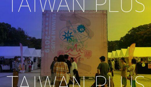 「TAIWAN PLUS」3年限定の台湾カルチャー体験イベントが良質すぎる!2020年で最終回