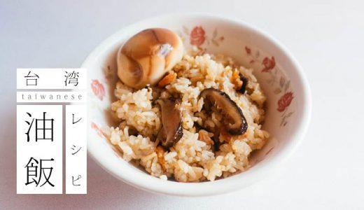本格的だけど簡単な油飯(ヨウファン)レシピ【台湾レシピ本参考】