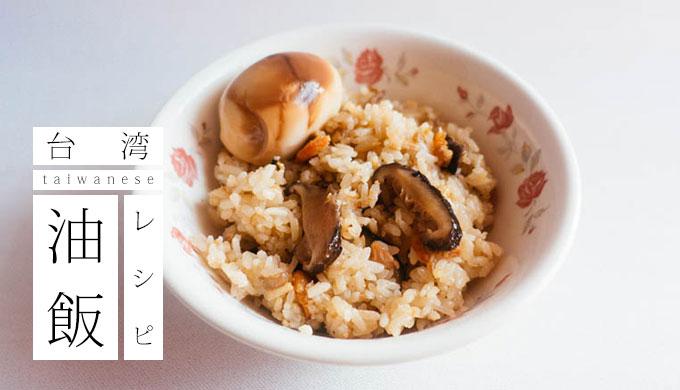 油飯レシピ