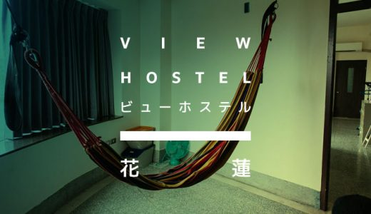 花蓮View Hostel(ビューホステル)ハンモックのある最高すぎるホテルに宿泊した感想
