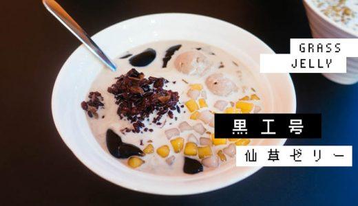 新高円寺「黒工号」黒い見た目に騙されるな!仙草ゼリーは美味しいデザートです