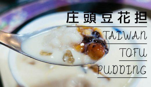 台北「庄頭豆花担」白黒2種類の豆花とトッピングし放題の豆花屋さん