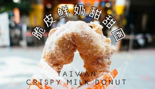 台北「脆皮鮮奶甜甜圈」サクサク軽い食感のミルキーなドーナツを食べないなんてもったいない!