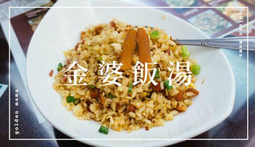 台北「金婆飯湯」カラスミチャーハンとトロトロ豚足が美味しい屏東の家庭料理
