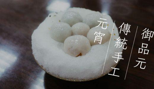 台北「御品元傳統手工元宵」キンモクセイ香る!モチモチあったか湯圓ふわふわかき氷が絶品だった