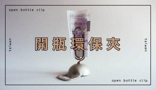 【開瓶環保夾】台北「新協興五金行」箸袋を挟むやつが買えるお店【台湾土産】